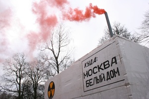 Prop of the Baltic nuclear power plant used in protests against the project.