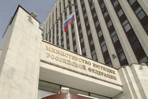 Russian Ministry of Justice